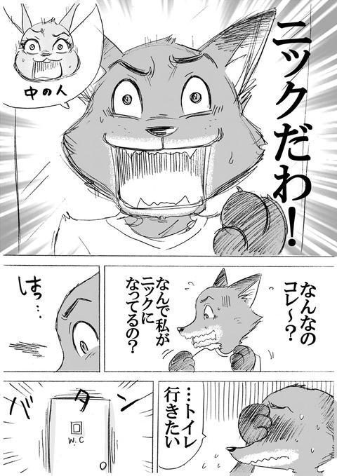 「君の名は」×「ズートピア」ジュディ編_002