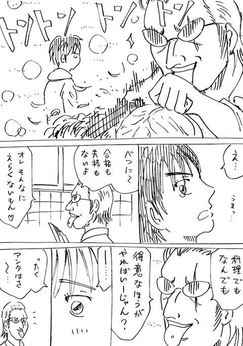 彼氏 (3)