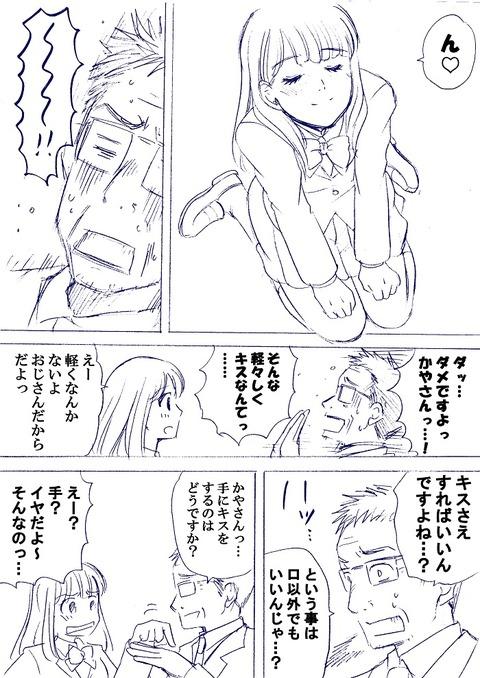 おじさんと女子高生 3万記念_002