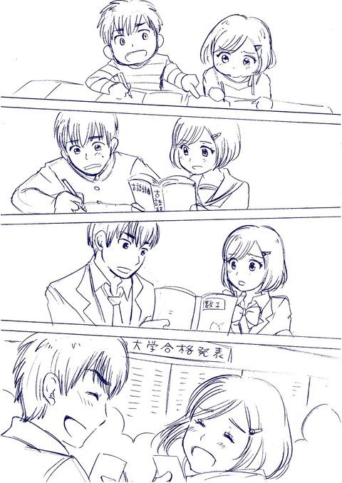 補いあい幼なじみ_003