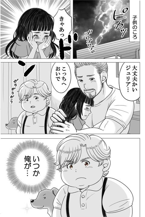 やせっぽちとふとっちょ カミナリ編_005