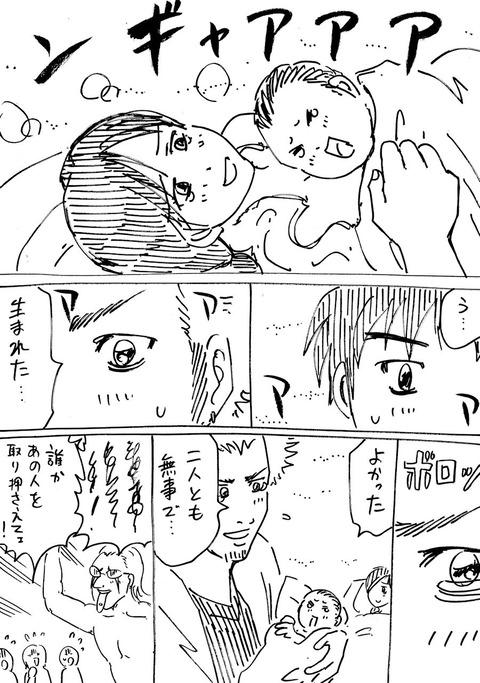 連れ子53 (2)