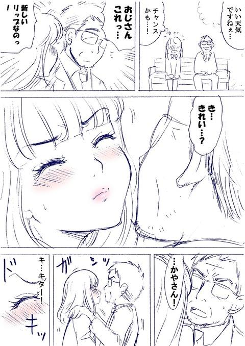 おじさんと女子高生 オマケ4_002