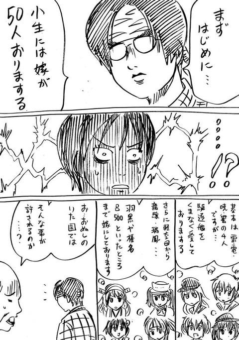 戦国コミケ11 (2)