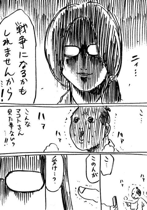 幕末レキジョ13話 (3)