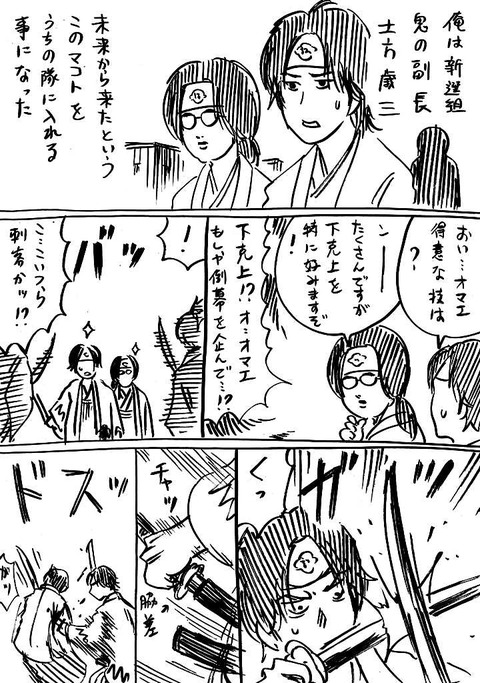 幕末レキジョ2 (1)