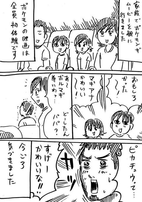 ポケモン映画