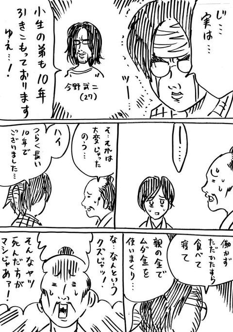 戦国コミケ6 (2)