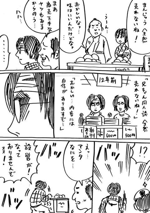 戦国コミケ7 (2)