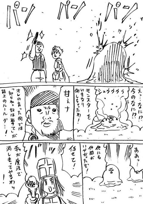異世界ラッパー1 (2)