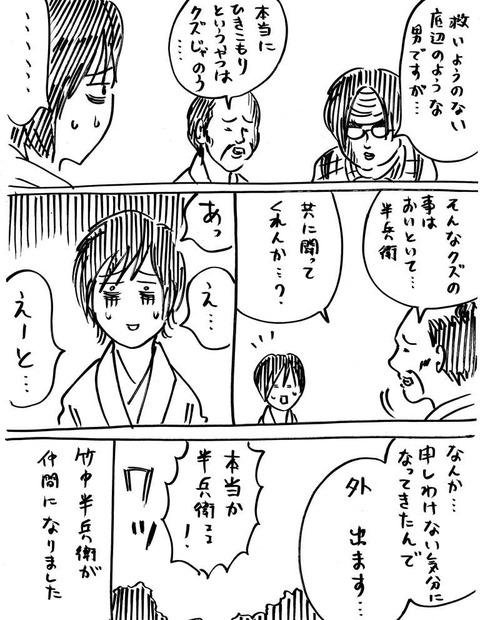 戦国コミケ6 (4)