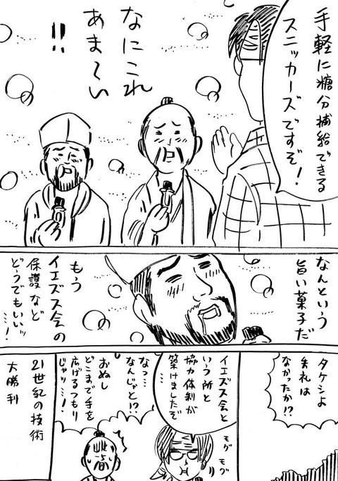 戦国コミケ12 (4)