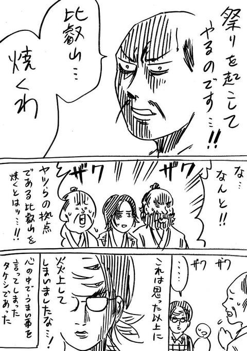 戦国コミケ14 (4)