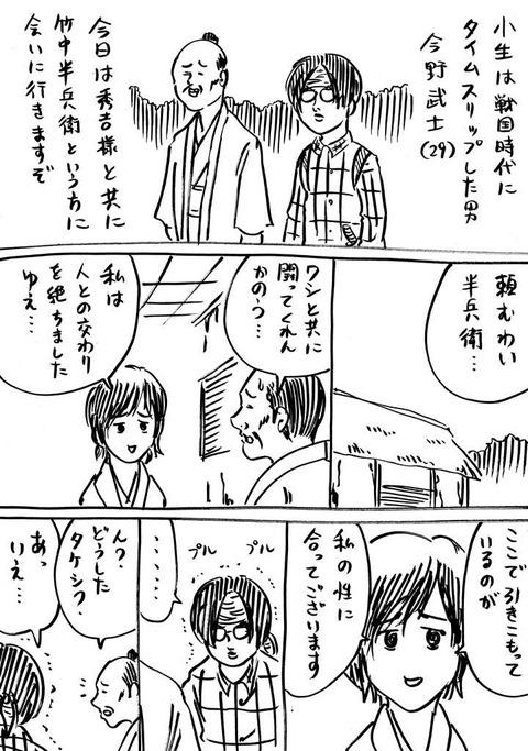 戦国コミケ6 (1)
