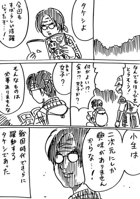 戦国コミケ2 (4)