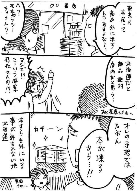 北海道の本屋