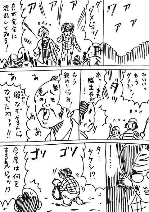 戦国コミケ4 (2)