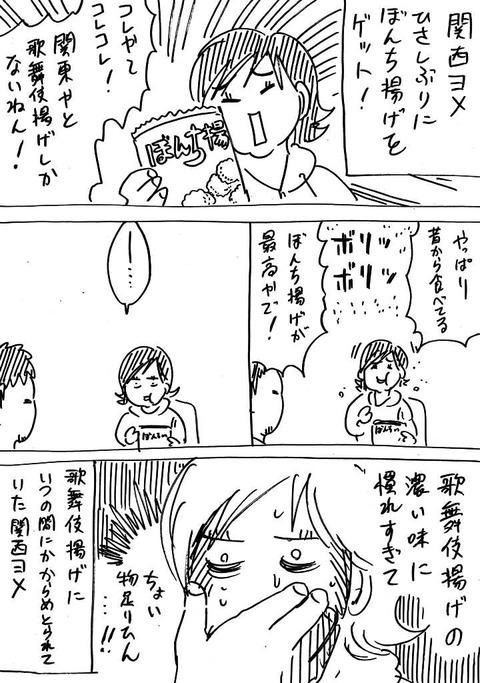 歌舞伎揚げ