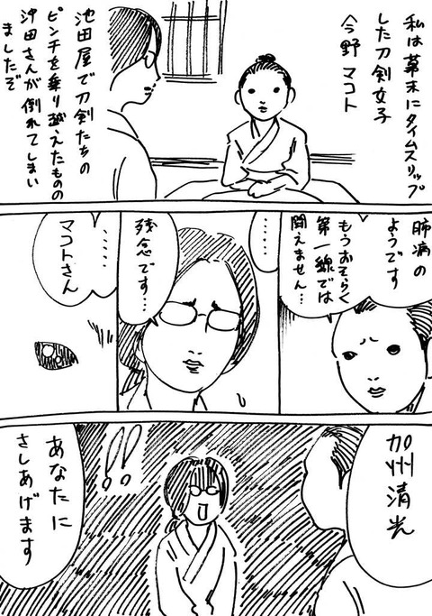 幕末レキジョ10 (1)
