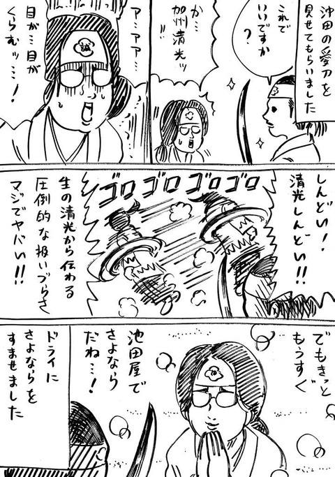 幕末レキジョ4