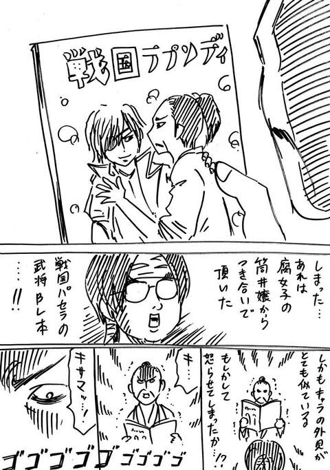 戦国コミケ3 (3)