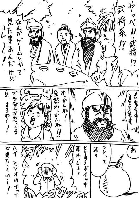 三国パリピ (2)