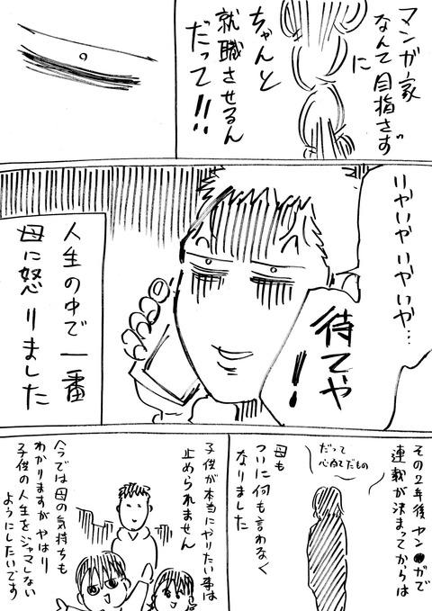 母の邪魔 (2)