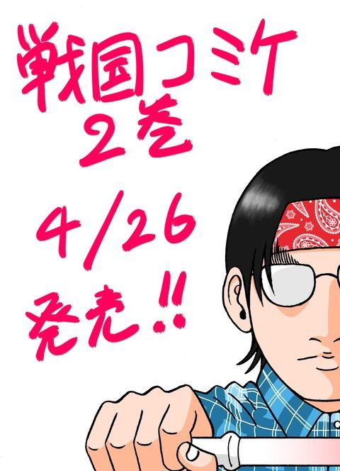 戦国コミケ 2巻広告_001