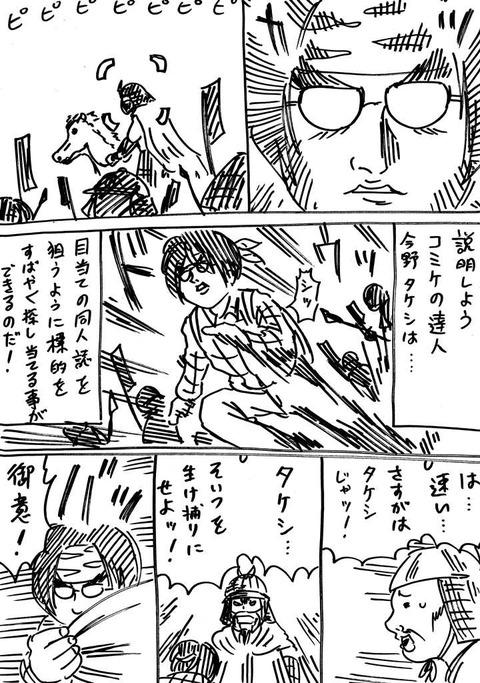 戦国コミケ2 (2)