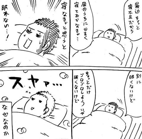 寝てしまう