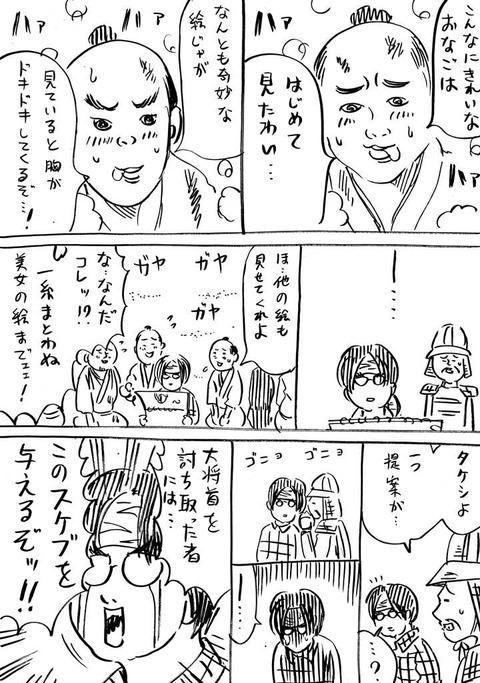 戦国コミケ10 (3)