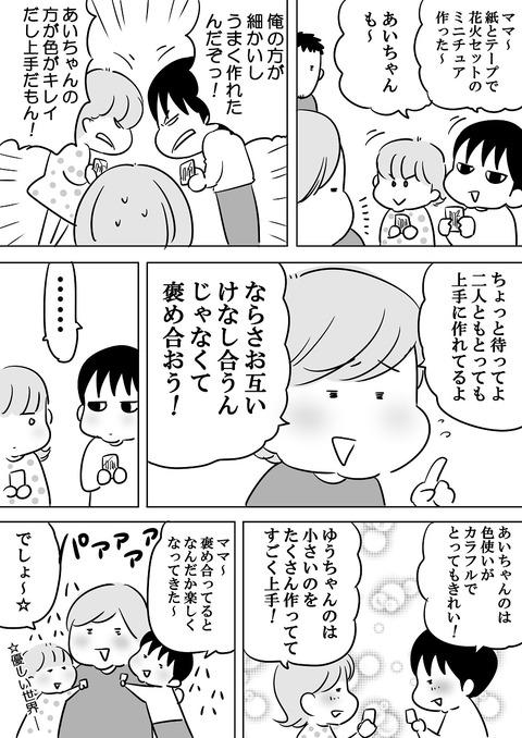 褒めあう_001
