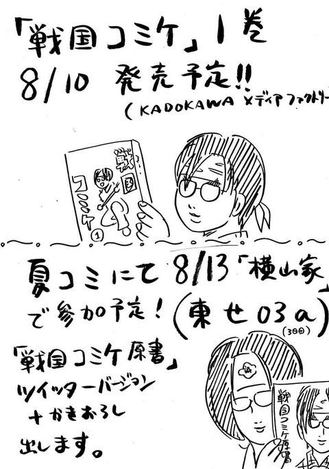 戦国コミケ宣伝 (2)