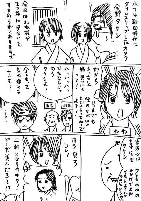 戦国コミケ19話 (1)