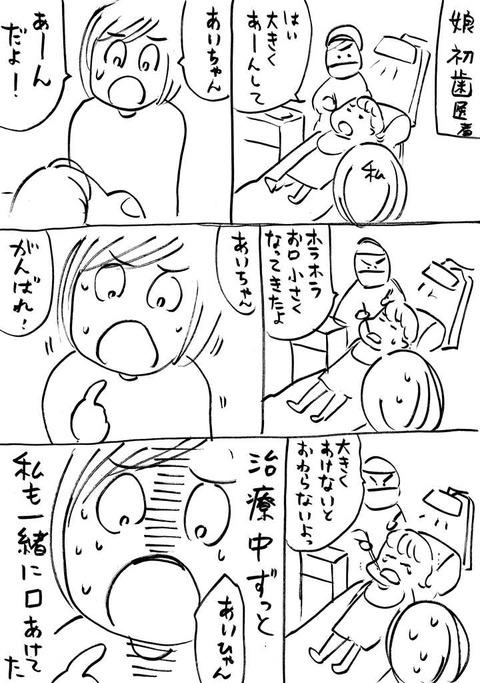 嫁 あいちゃん歯医者