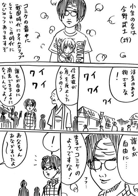 戦国コミケ7 (1)