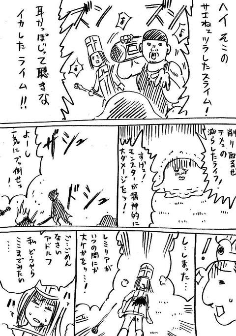 異世界ラッパー1 (3)