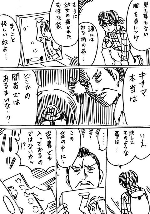 戦国コミケ3 (2)