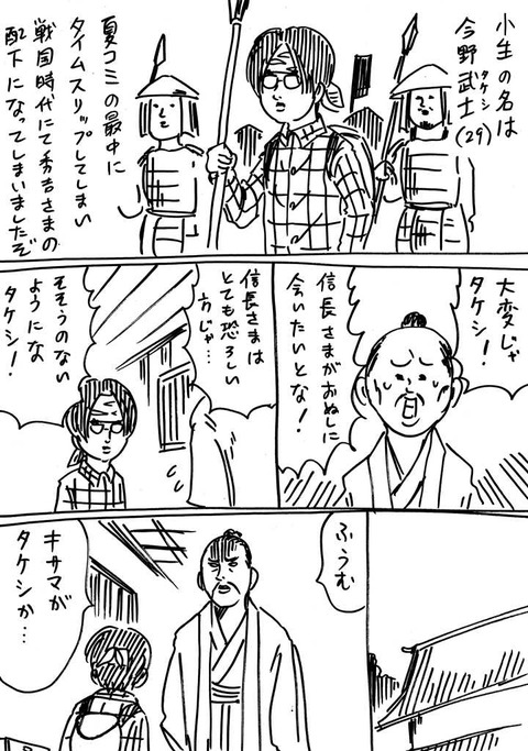 戦国コミケ3 (1)