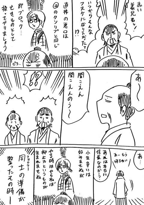 戦国コミケ14 (3)