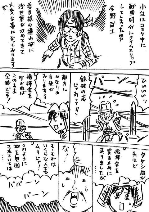 戦国コミケ13 (1)