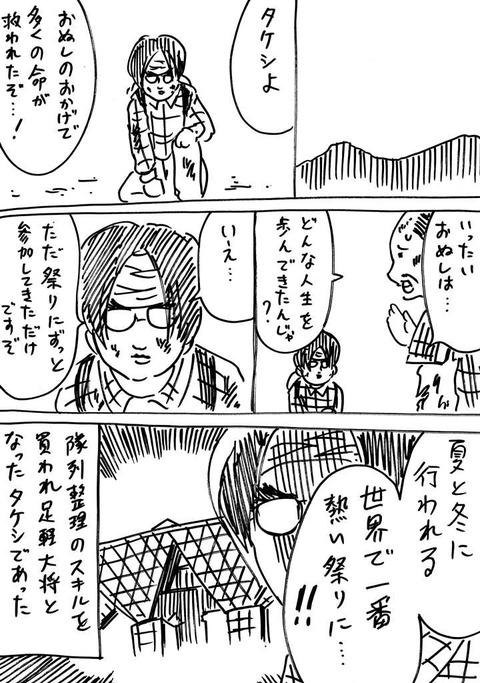 戦国コミケ4 (4)