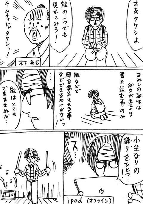 戦国コミケ5 (2)