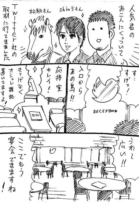 ツイッター (1)