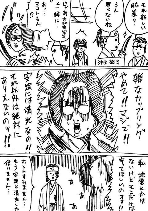 幕末レキジョ5