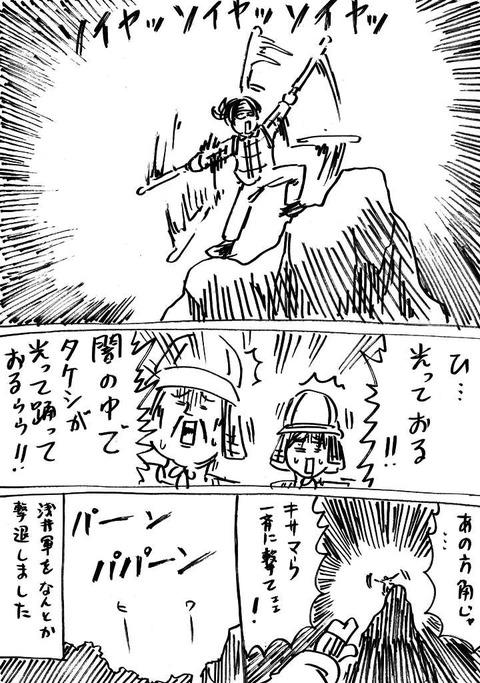 戦国コミケ13 (3)