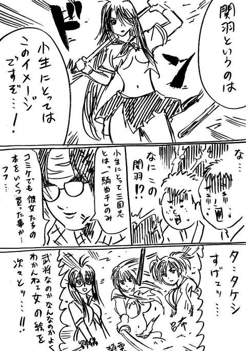 戦国コミケ16 (3)