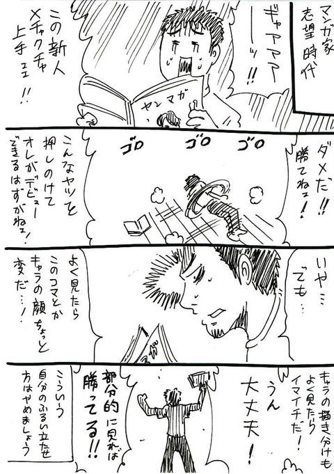 漫画家志望