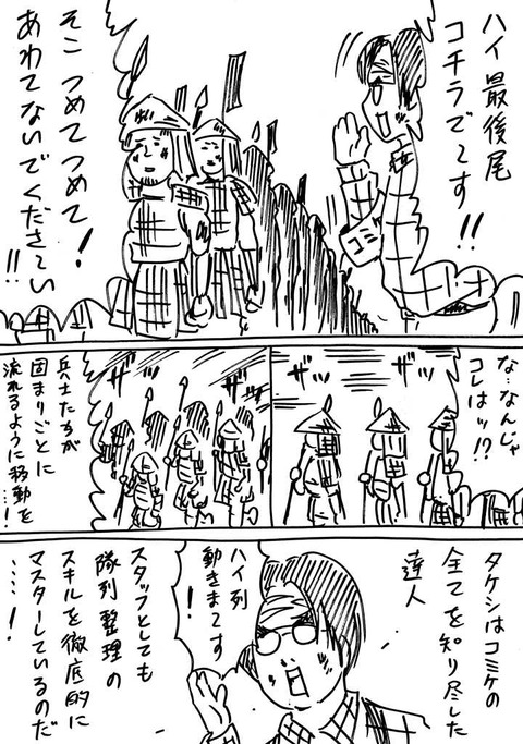 戦国コミケ4 (3)