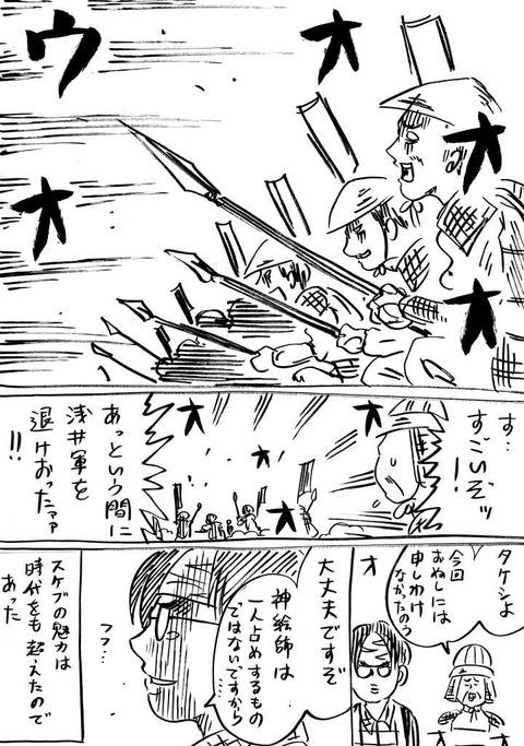 戦国コミケ10 (4)